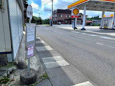 下新町バス停