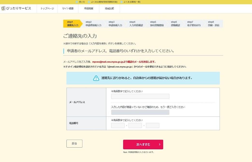 マイナンバー オンライン申請方式 step1 連絡先入力
