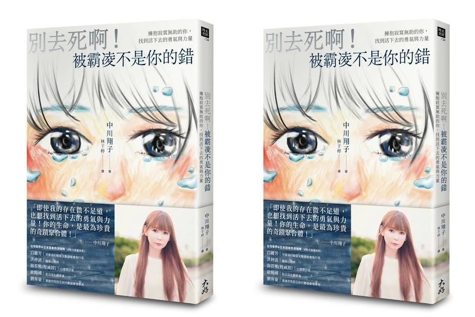 中川翔子 赤裸談遭霸凌經驗 《 別去死啊!被霸凌不是你的錯 》台灣上市