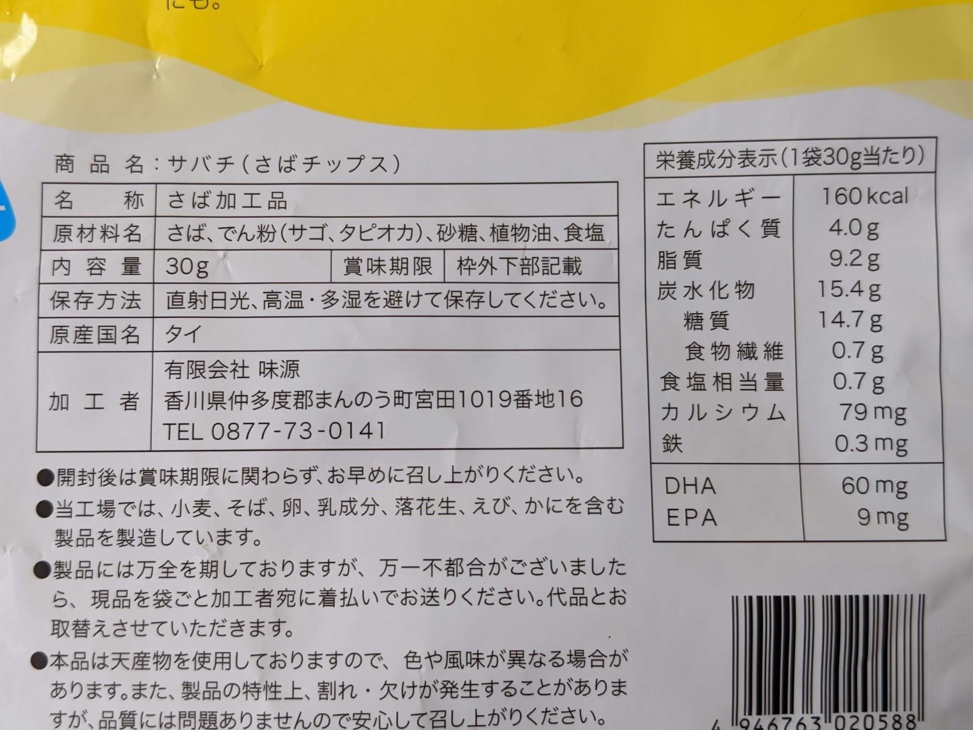 味源 サバチ 栄養成分表示