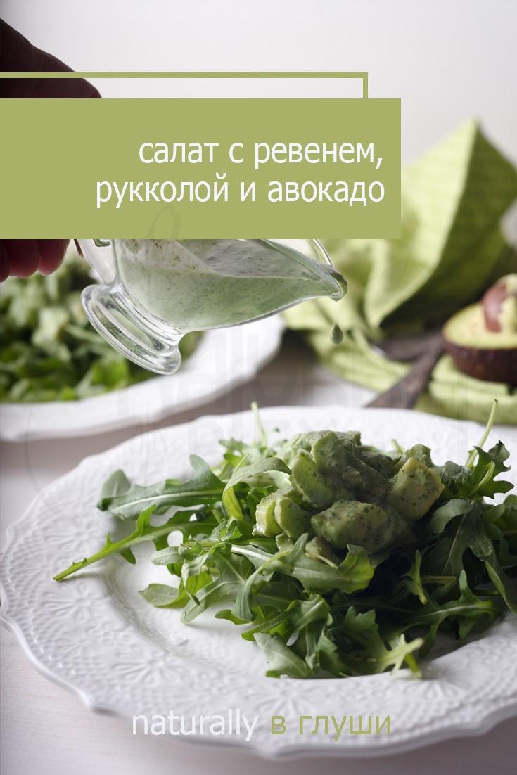Салат с ревенем, рукколой и авокадо | Блог Naturally в глуши