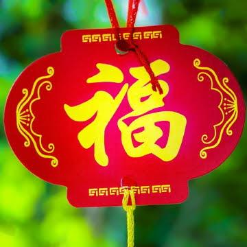 【農曆新年】拜年傳統祝賀詞、祝福語、吉祥話 (四字詞)