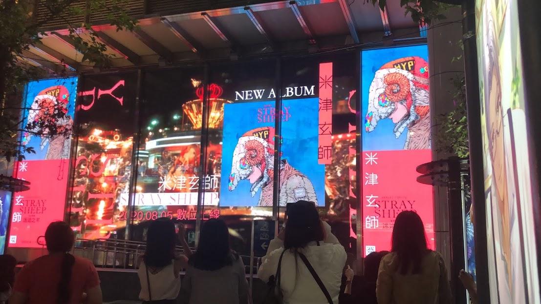 米津玄師 新輯《迷途之羊STRAY SHEEP》降臨台北街頭 攻佔《 要塞英雄 》虛擬演唱會開唱