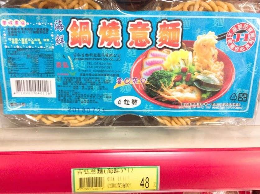 台湾の鍋焼意麺
