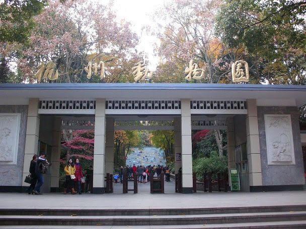 Hangzhou Zoo