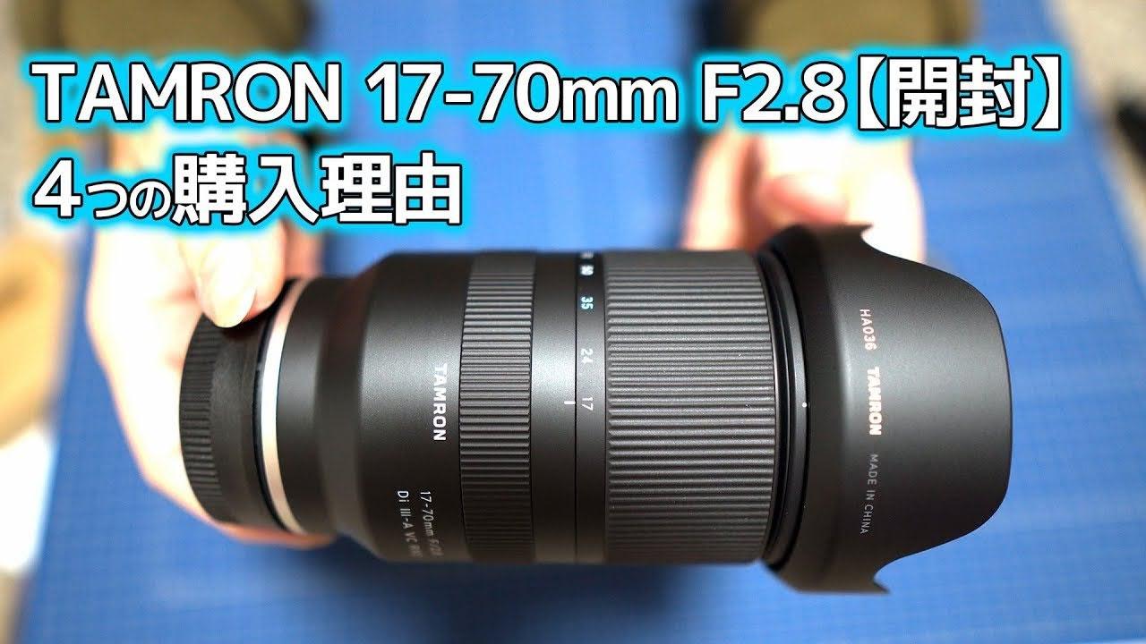 万能レンズの決定版:TAMRON 17-70mm F2.8【開封】4つの購入理由