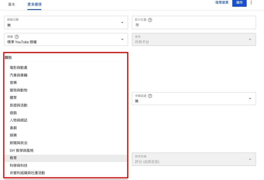 選擇適當的YouTube影片分類