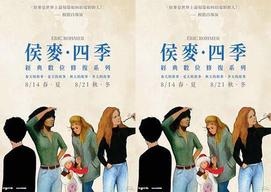 侯麥 經典作品「 四季的故事 」首度數位修復在台上映