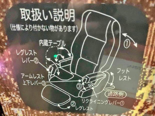 BEAM-1号 シート取扱い説明