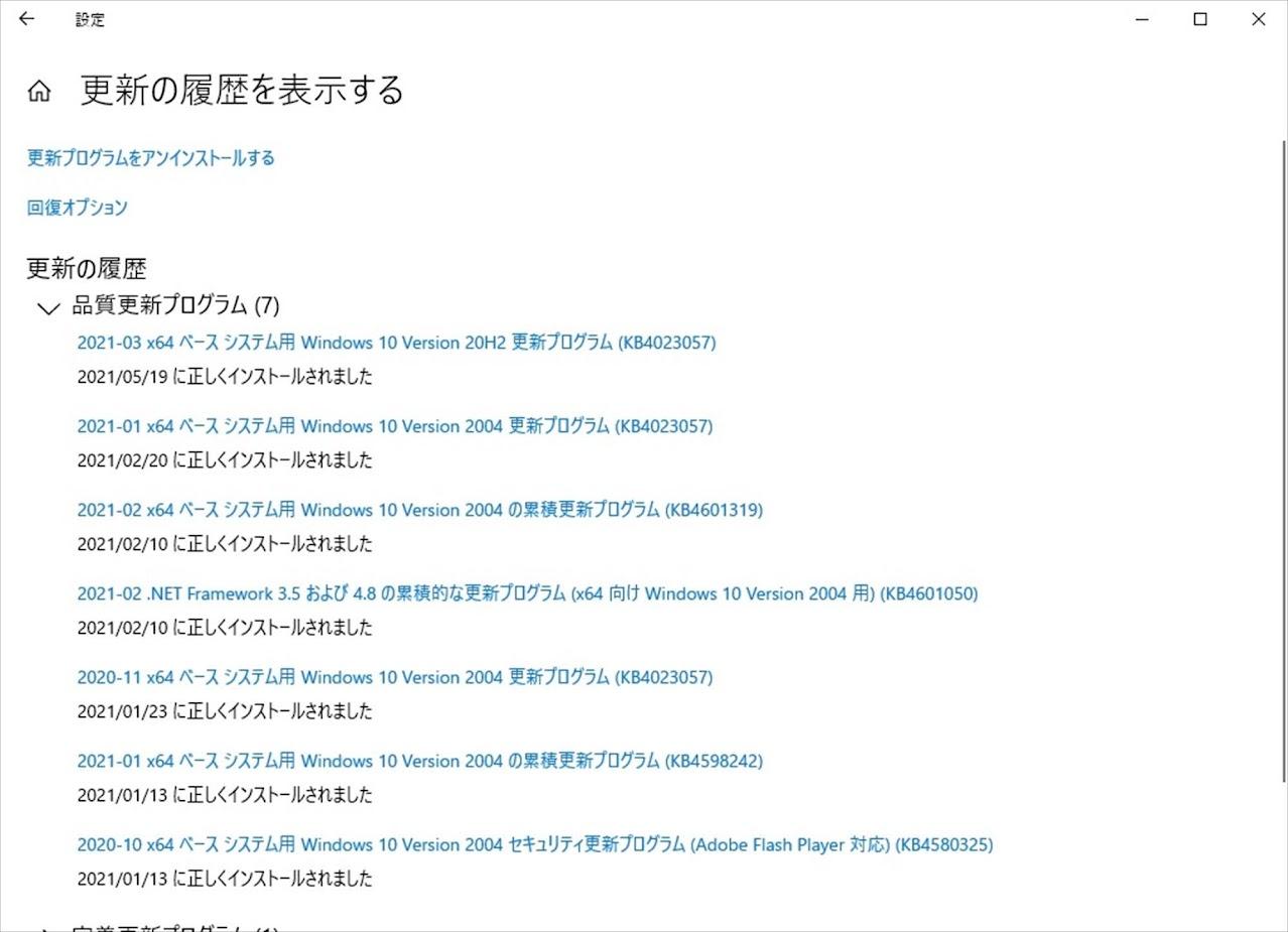 Update更新の記録 21H1はマイナーバージョン