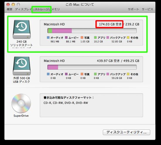 mac OS:ストレージ