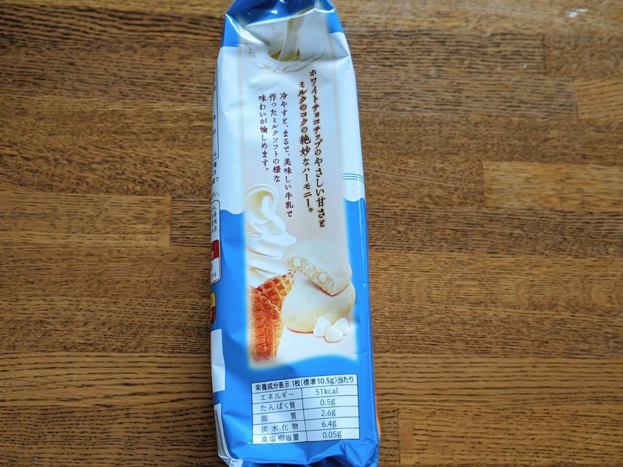 白いカントリーマアムパッケージ側面画像 栄養成分表示