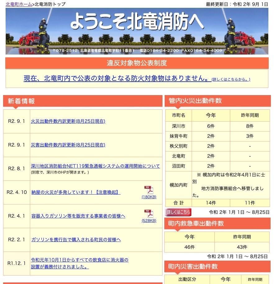 2020年8月分:火災・災害出動件数内訳更新【北竜消防】