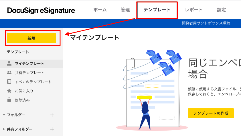 DocuSign管理画面からテンプレートの新規を選択