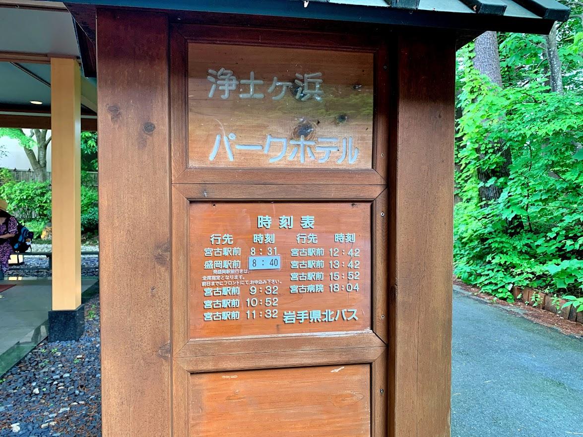 浄土ヶ浜パークホテル時刻表