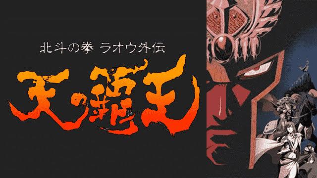 天の覇王 北斗の拳ラオウ外伝|全話アニメ無料動画まとめ