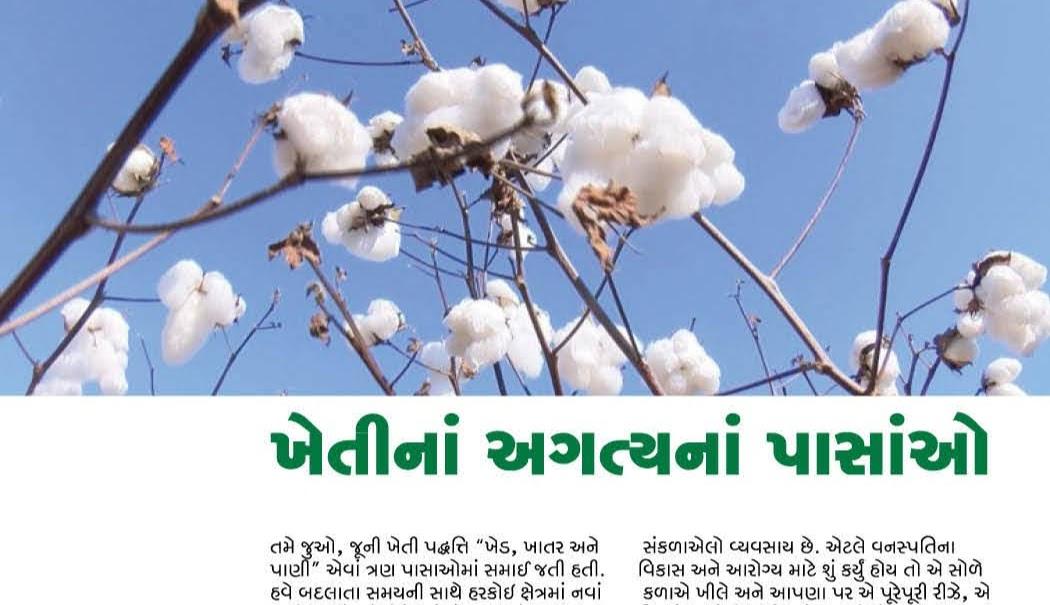 કુદરતની કેડીએ : ખેતીના અગત્યના પાસાઓ