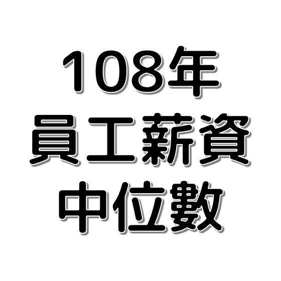 108年 - 非擔任主管職務之全時員工資訊-員工薪資-中位數