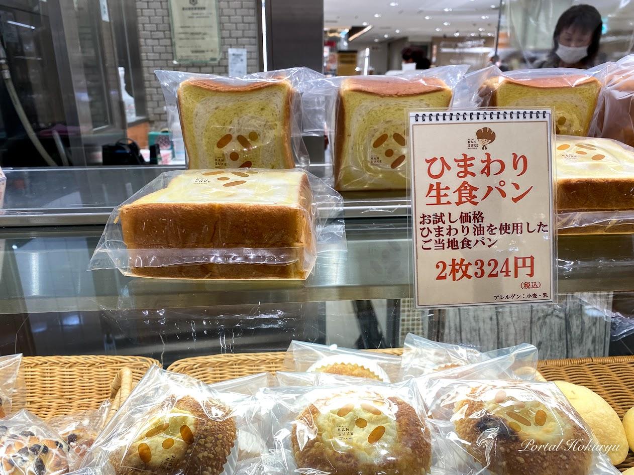 ひまわり生食パン