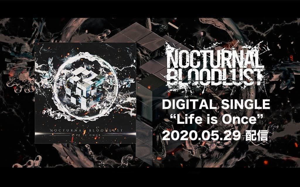 NOCTURNAL BLOODLUST  活動重啟 新單曲驚喜公開