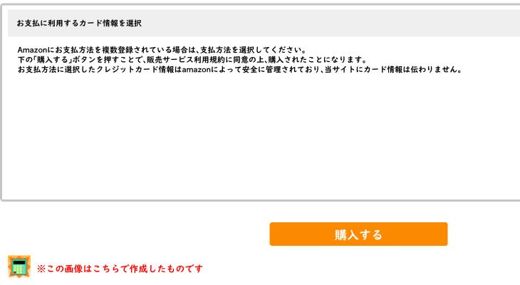 クリスタ購入(Amazonアカウント)