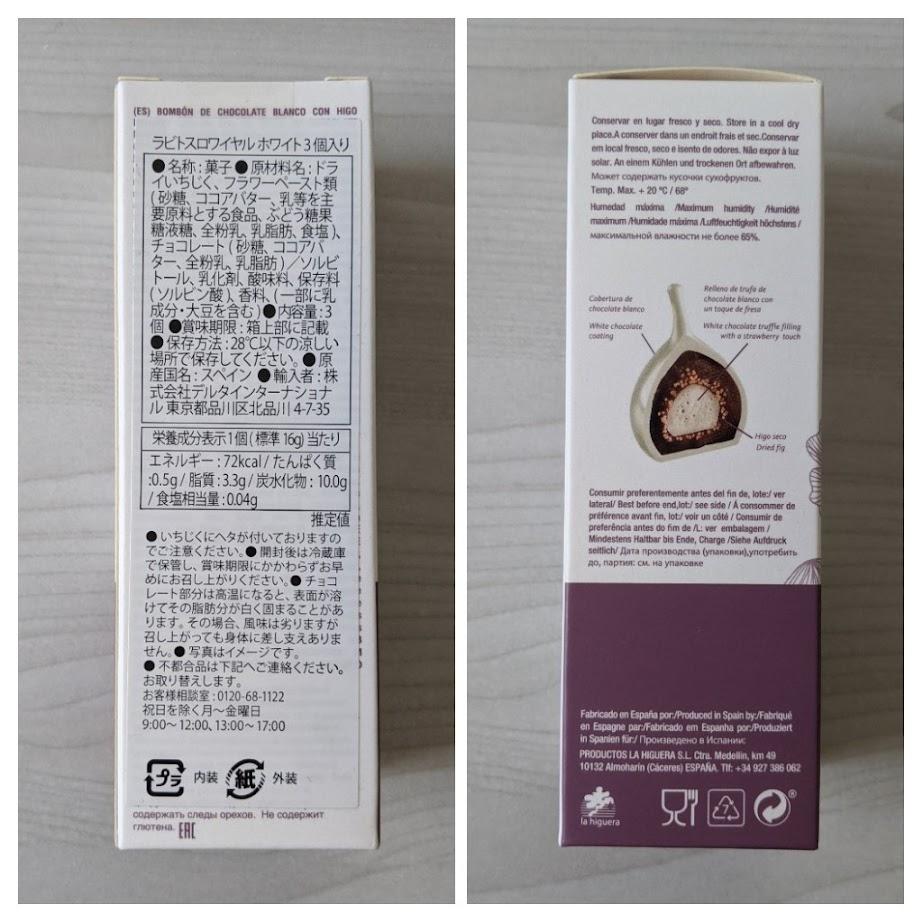 ラビトスロワイヤル いちじくチョコホワイト 栄養成分表示