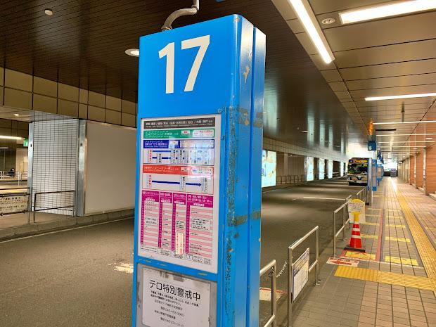 横浜駅東口バスターミナル17番のりば