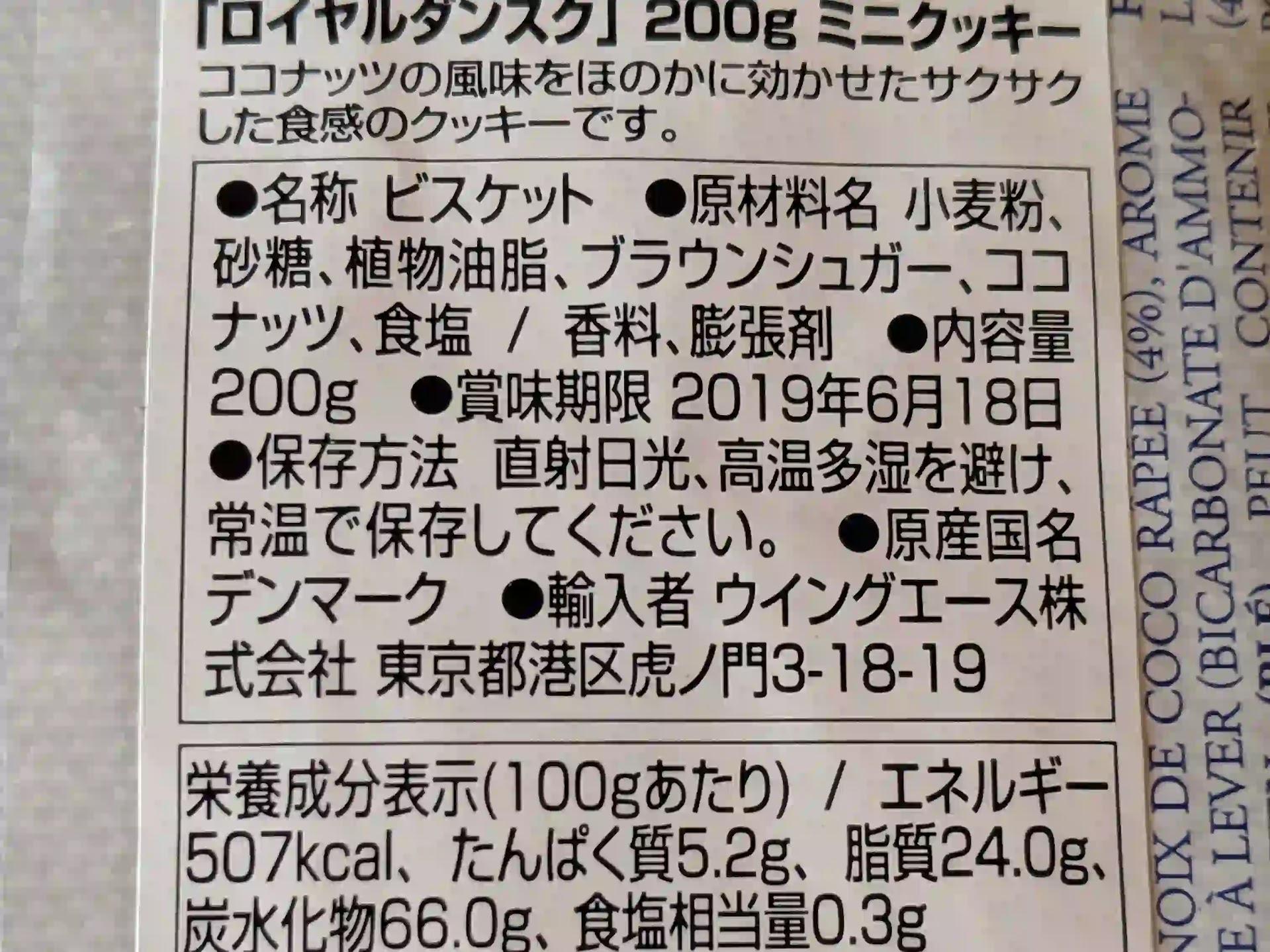 ロイヤルダンスク ミニクッキー 栄養成分表示
