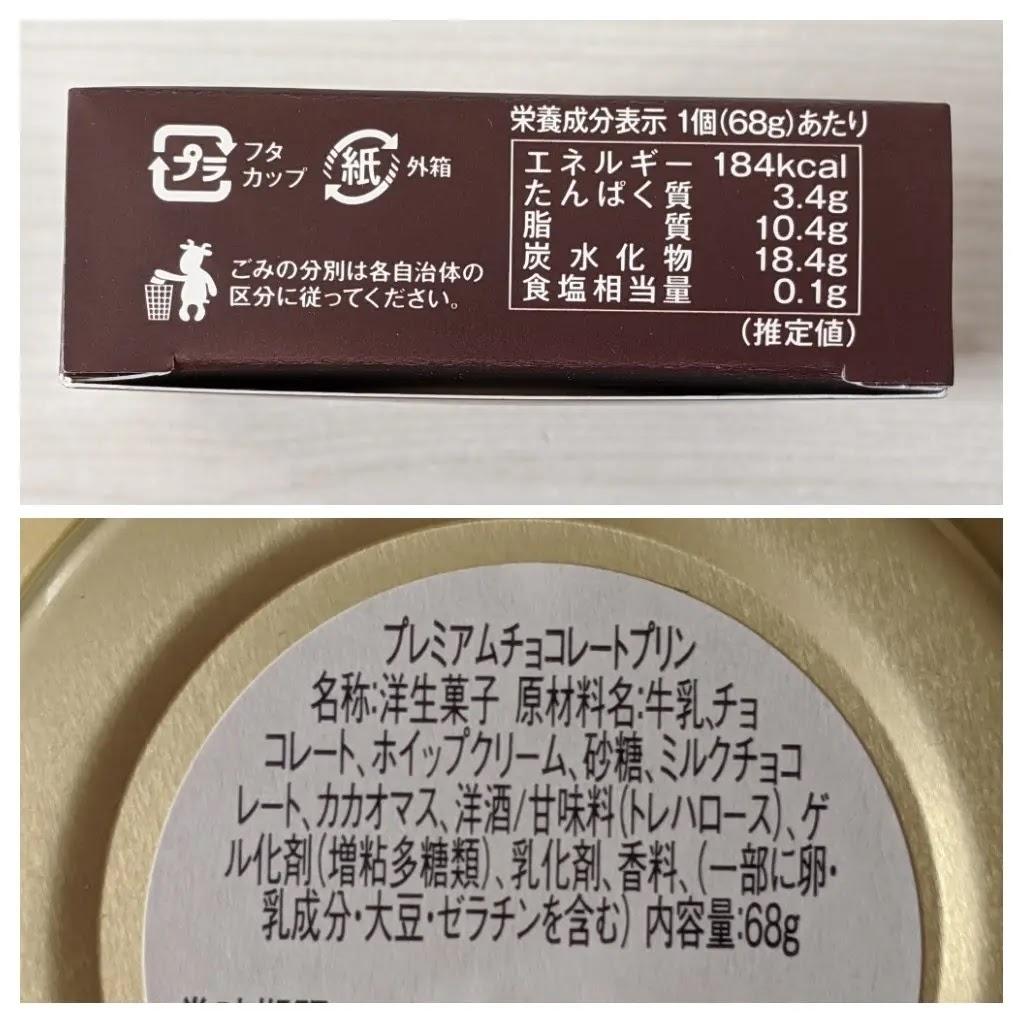 カルディ プレミアムチョコレートプリン 栄養成分表示
