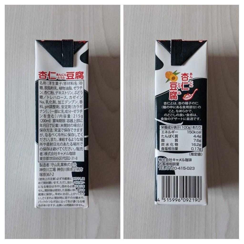 カルディ パンダ杏仁豆腐ミニ 栄養成分表示