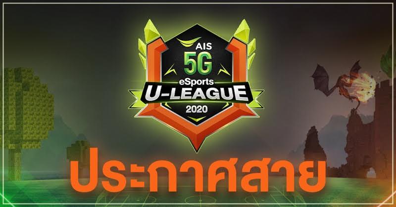 AIS 5G eSports U-League 2020 การแข่งขันอีสปอร์ตระดับอุดมศึกษา