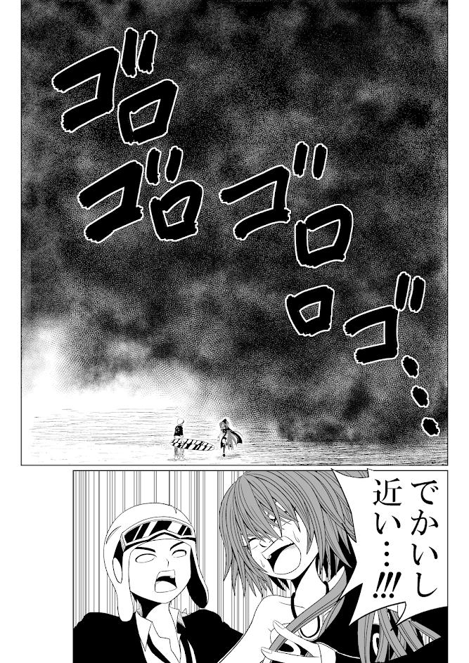 バリアス・サン3_19