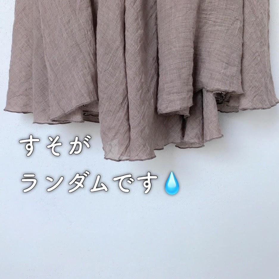 ランダムな裾のスカート