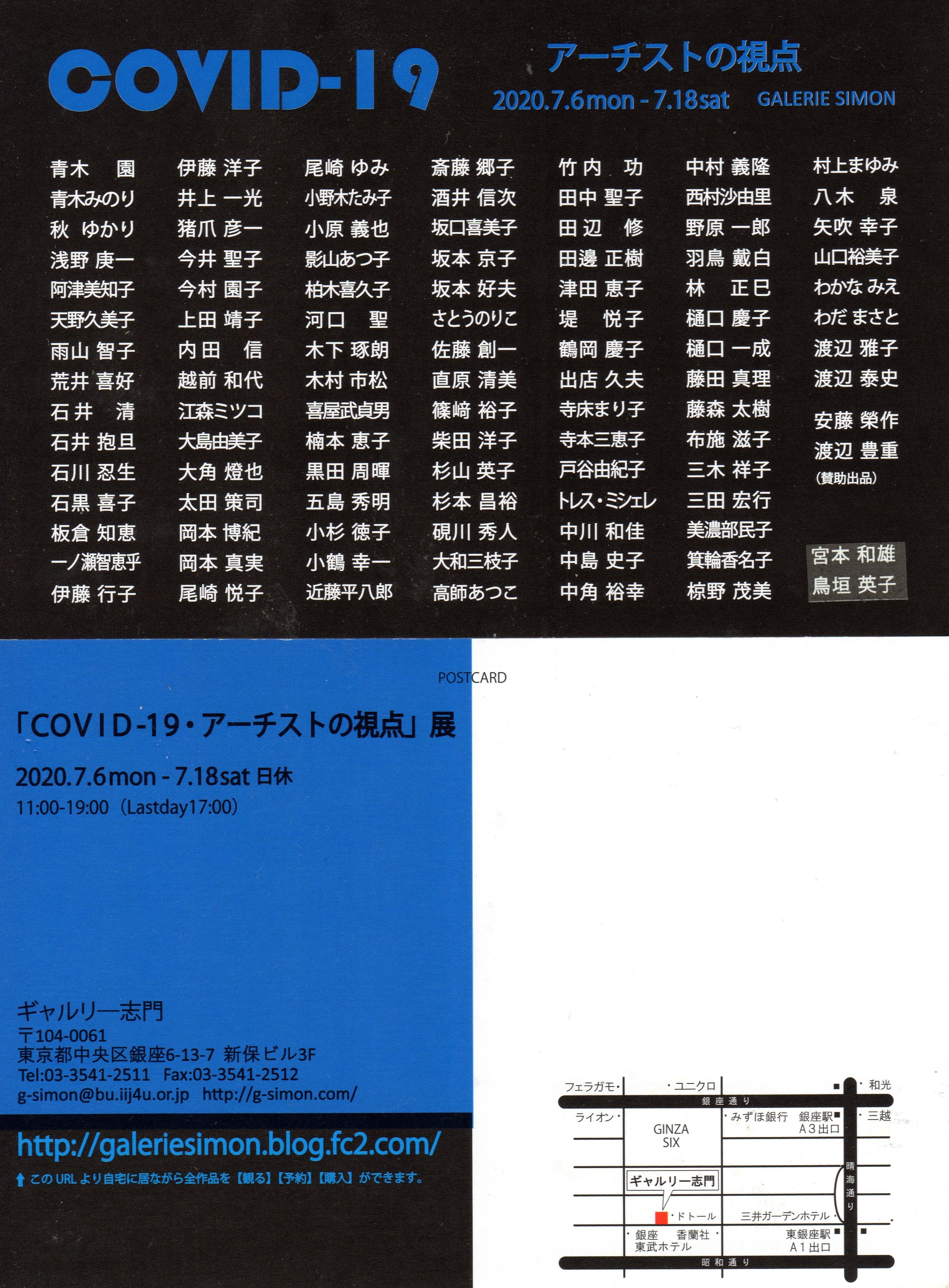 [COVID-19・アーチストの視点] 展 2020/07/06 Mon - 2020/07/18 Sat (日休)
