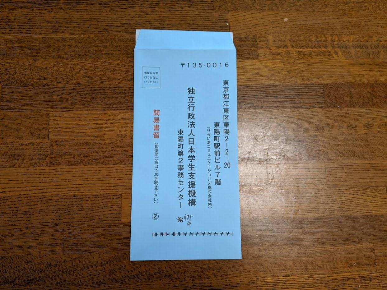 マイナンバー提出書を送る専用の青い封筒の画像