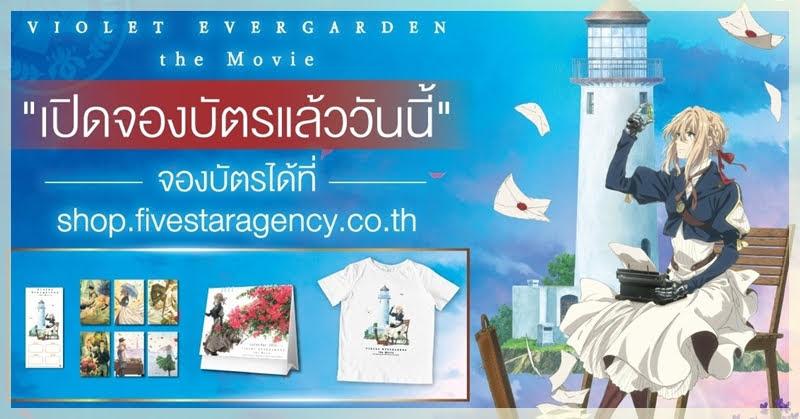 Violet Evergarden : The Movie เปิดให้จองบัตรรอบพิเศษ