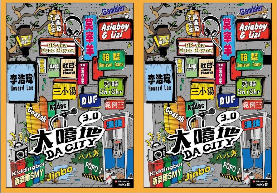 Legacy 嘻哈系列演唱會《 大嘻地 3.0 》重磅重啟!台灣嘻哈圈的未來 24組超強新人一次收集