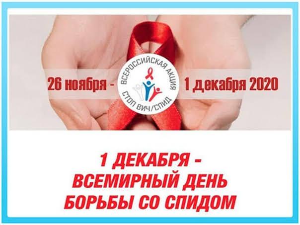 Акция СТОП ВИЧ/СПИД