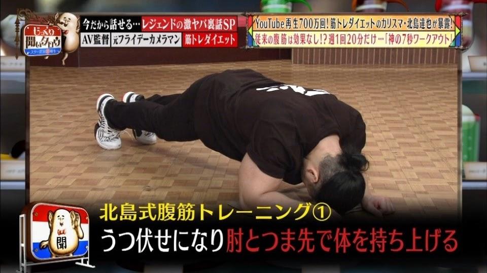 北島式腹筋トレーニング 1