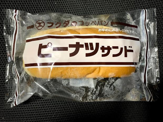 ピーナツサンド