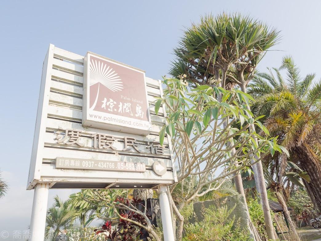 【雲林】古坑棕櫚島渡假民宿。近劍湖山世界的親子民宿推薦。專屬南洋風發呆亭。寬敞大理石浴缸。還有可愛小動物園。