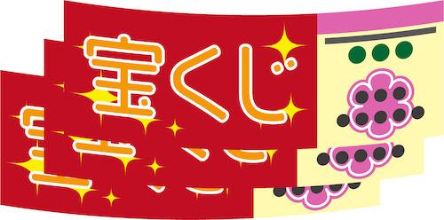 【サマージャンボ宝くじ 】7億円 第848回 2020年 当選番号 令和2年