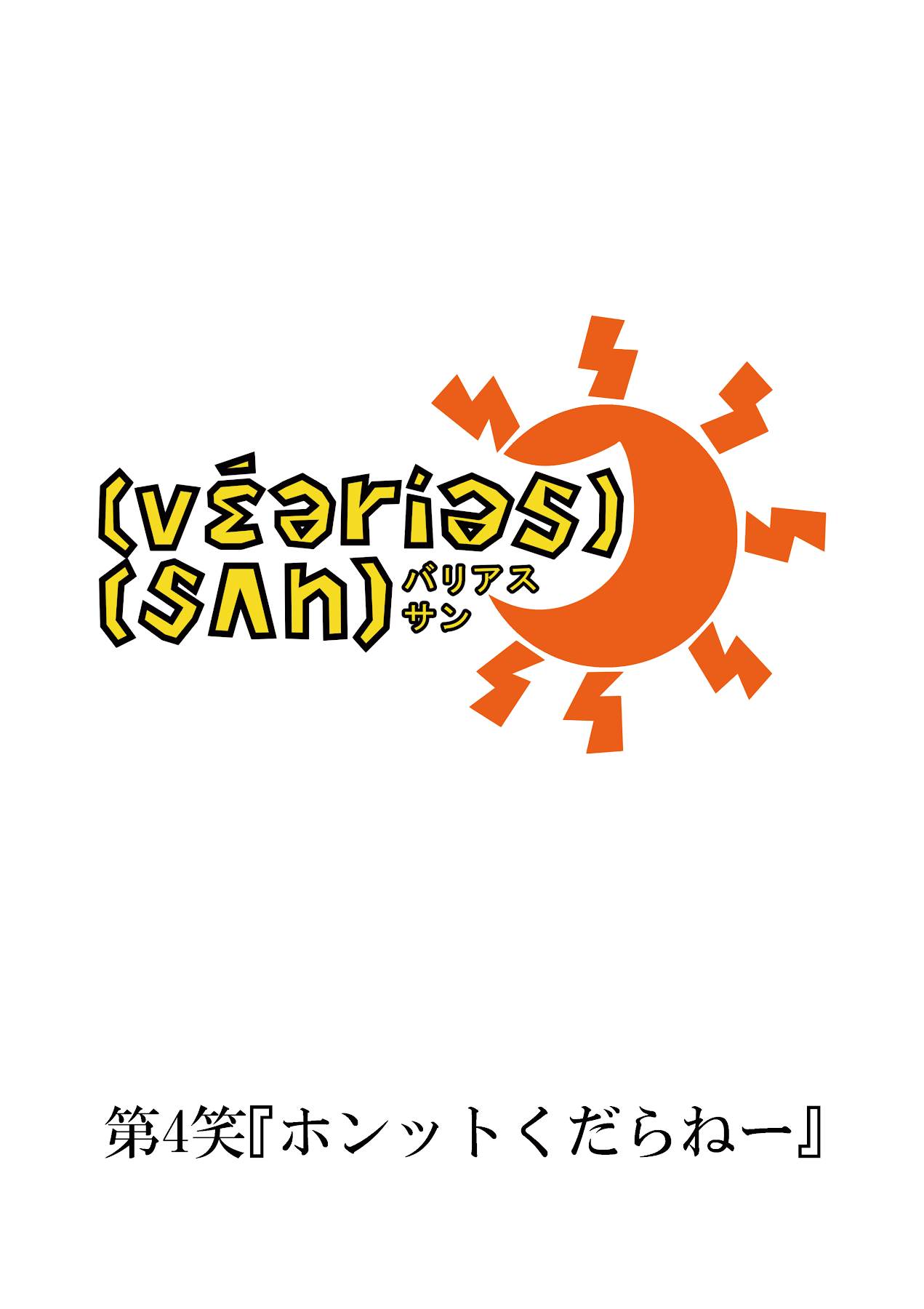 バリアス・サン4_1