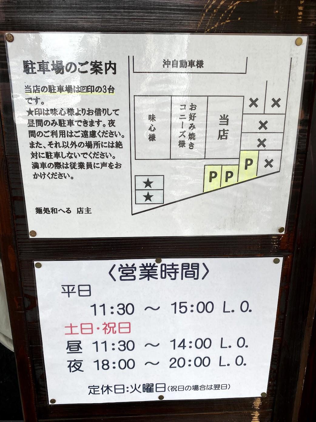 駐車場と営業時間