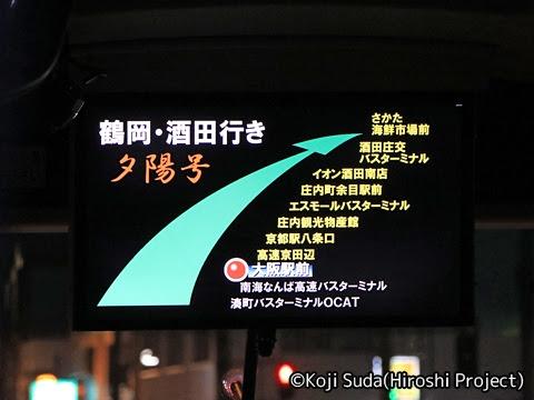庄内交通「夕陽号」大阪線 ・231 車内モニター_01