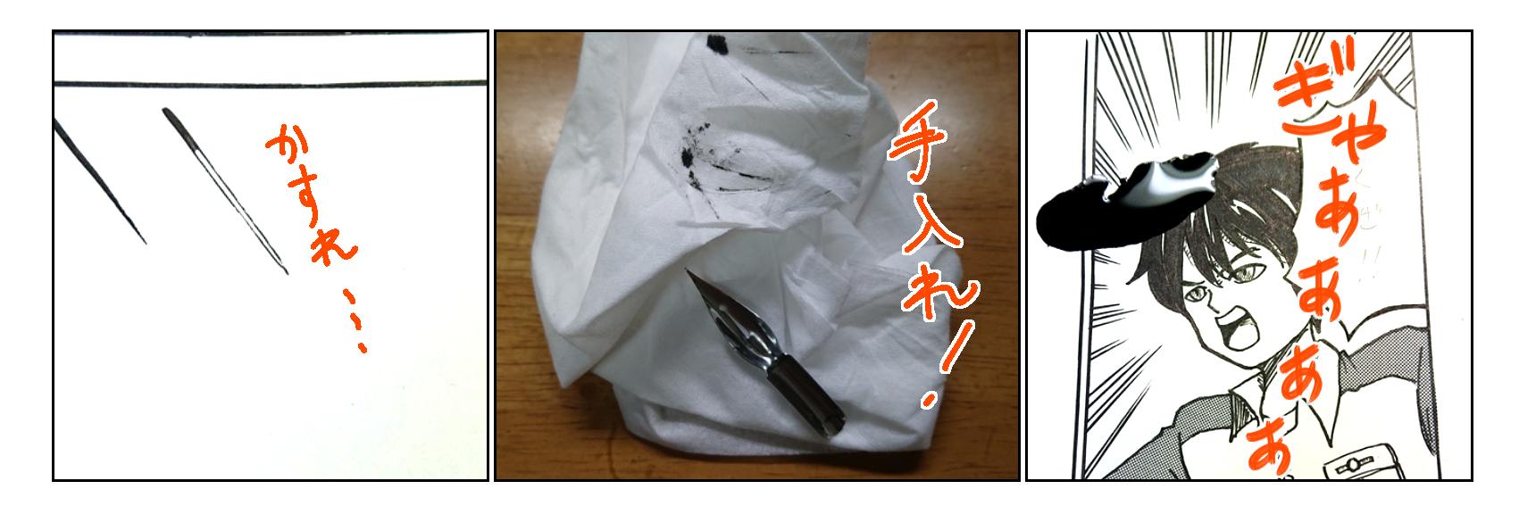 アナログ漫画制作:かすれ/手入れ/インクこぼし