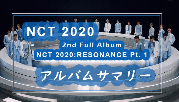 【NCT 2020】フルアルバム「NCT 2020:RESONANCE Pt. 1」アルバムサマリー