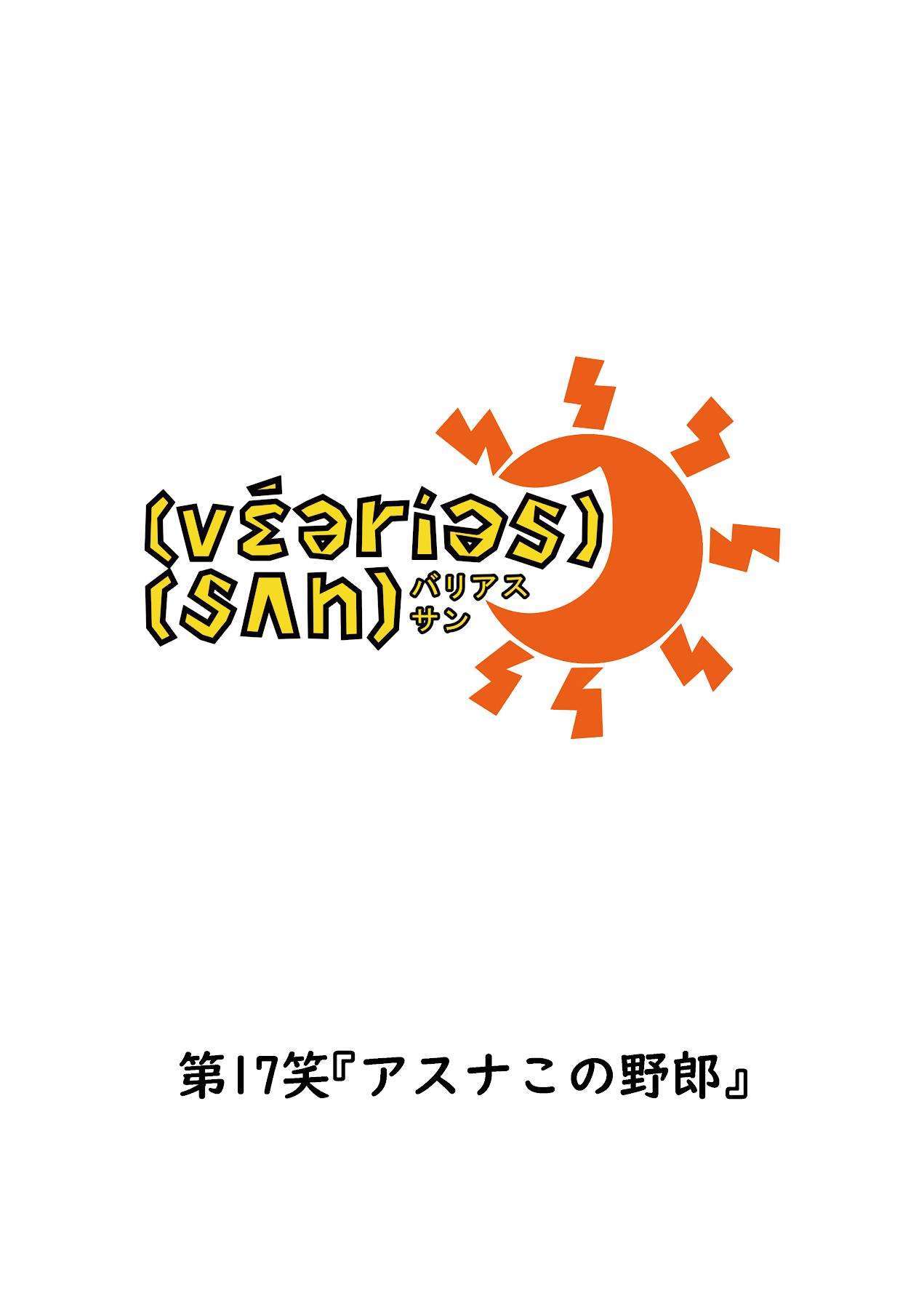 バリアス・サン17_1