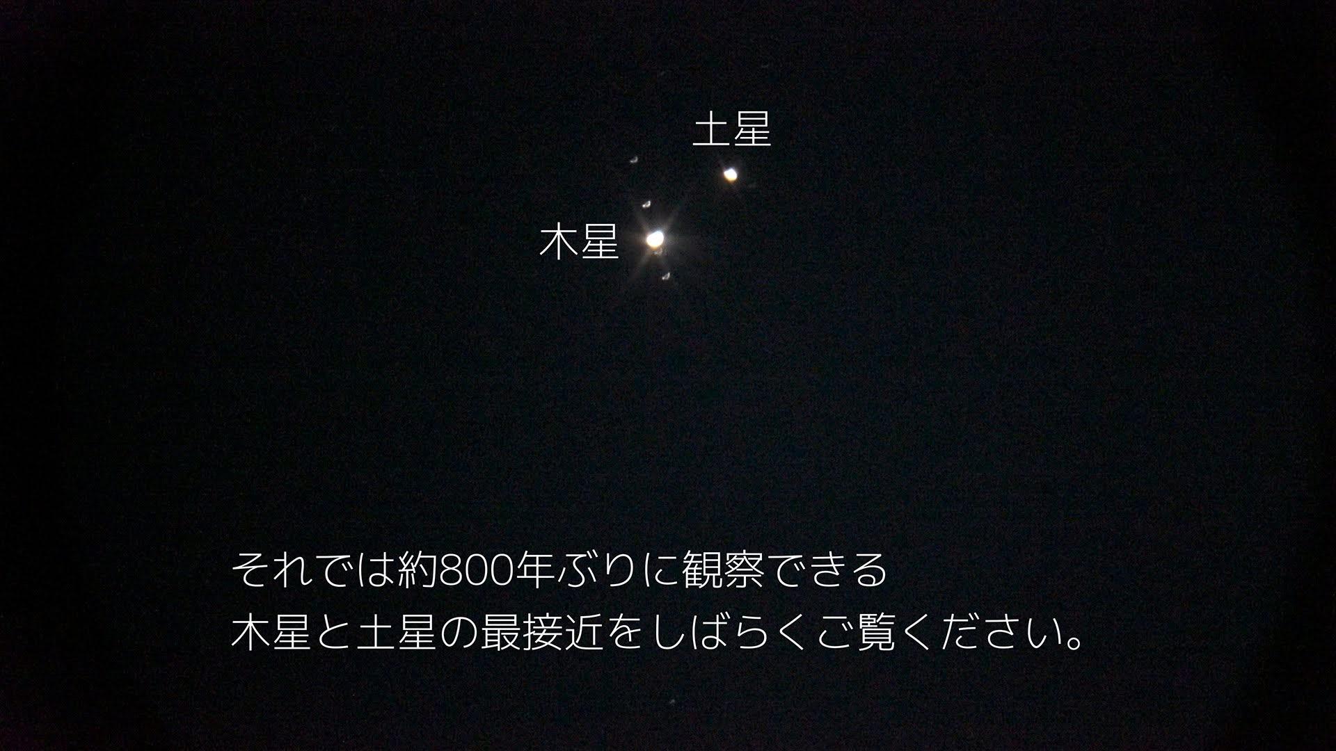 ついに木星と土星が大接近【2020年12月21日撮影】【4K】