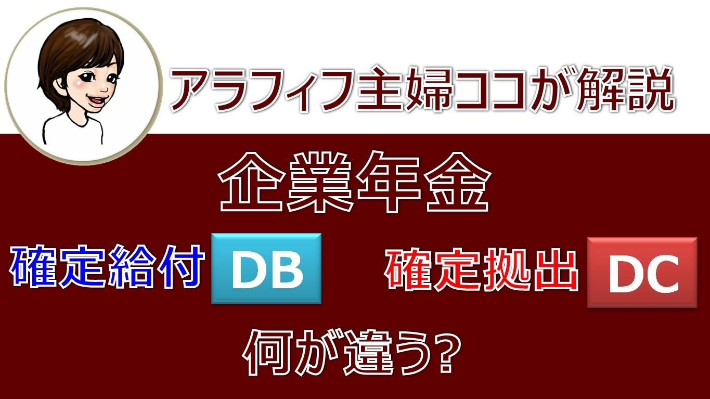 企業年金】確定給付年金(DB)と確定拠出年金(DC)の違いをわかりやすく解説!のタイトル図